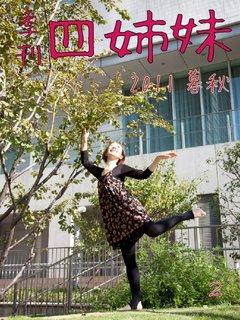 4shimaizasshi2.jpg